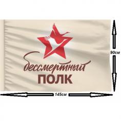 Флаг Бессмертный полк  (без древка)