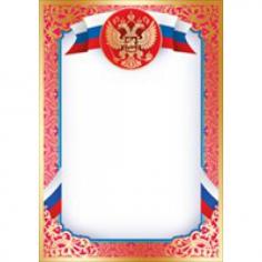 Грамота Российская символика без надписи (герб, флаг) А4