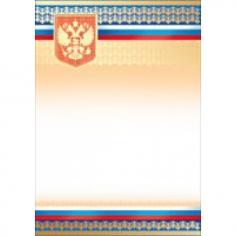Грамота Российская символика (герб, полоски) А4