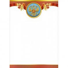 Грамота без надписи Российская символика (Герб)