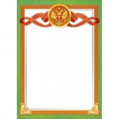 Грамота без надписи Российская символика (Герб, ленты)