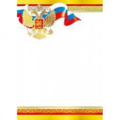 Грамота Российская символика (Герб, флаг) А4