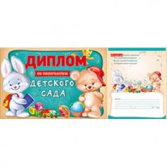 Диплом об окончании детского сада (Мишка и зайчик) А5