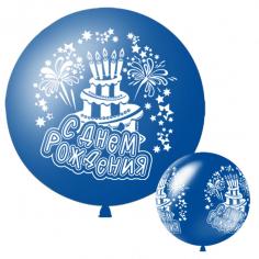 Шар С Днем Рождения, Королевский синий / Royal blue 3 ст
