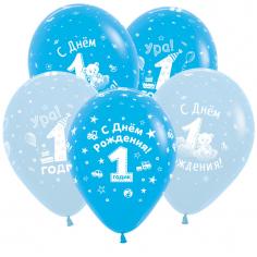 Шар С Днем рождения 1 годик Мальчик, Ассорти 5 ст