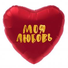 Шар Сердце, Моя Любовь (золотой глиттер), Красный