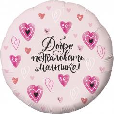 Шар Круг, Добро пожаловать, Малышка! (сердечки), Розовый (в упаковке)