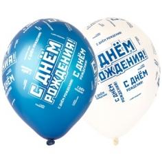 Шар День Рождения Мужской стиль, Белый-Синий Металл 5 ст