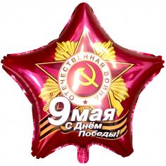Шар Звезда, 9 Мая, С Днем Победы!, Ruby / Рубин