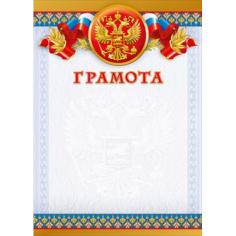 Грамота Российская символика (Золото, голубой) А4