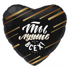 Шар Сердце, Ты Лучше Всех!, Черный