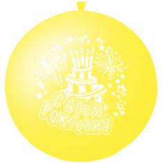 Шар С Днем Рождения - B, Жёлтый / Yellow 3 ст