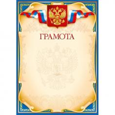 Грамота Российская символика (Синий)