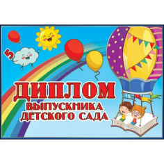 Диплом выпускника детского сада (Воздушный шар) А5