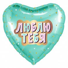 Шар Сердце, Люблю Тебя (золотое конфетти), Мятный