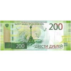 Деньги для выкупа 200 руб