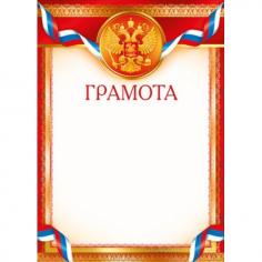 Грамота Российская символика (Герб, флаги, золото) А4