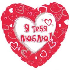Шар Сердце, Я тебя люблю, на русском языке