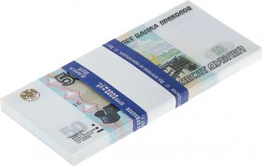 Деньги для выкупа 50 руб