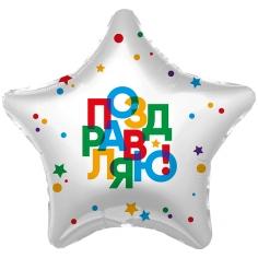 Шар Звезда Поздравляю, разноцветные точки (в упаковке)