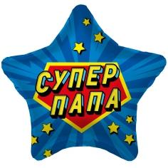 Шар Звезда Супер папа (в упаковке)