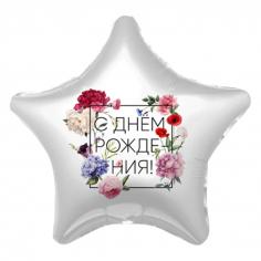 Шар Звезда, С Днем рождения! Флористика (в упаковке)