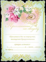 Приглашение свадебное, Свиток, Цветы и кольца