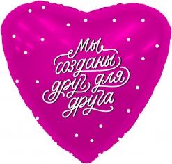 Шар Сердце, Мы созданы друг для друга, Фуксия (в упаковке)