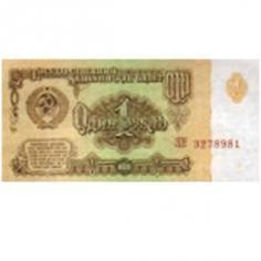 Деньги для выкупа СССР 1 руб