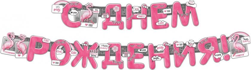 Гирлянда С Днем Рождения! Розовый фламинго