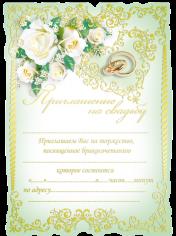 Приглашение свадебное, Свиток ,Белые розы