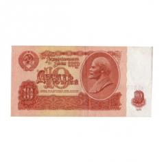 Деньги для выкупа СССР 10 руб
