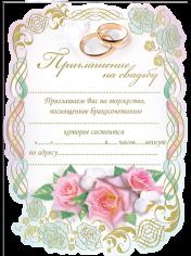 Приглашение свадебное, Свиток Розовые розы