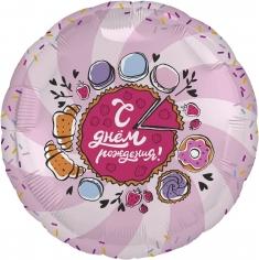 Шар С Днем Рождения! (тортик), Розовый (в упаковке)