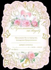 Приглашение свадебное, Свиток, Голуби