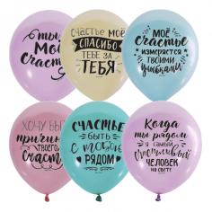 Шар Ты мое счастье, Ассорти Пастель+Декоратор (шелк) 2 ст