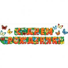 Гирлянда С Днем Рождения! Разноцветные бабочки