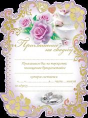 Приглашение свадебное, Свиток, Кольца и розы