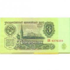Деньги для выкупа СССР 3 руб
