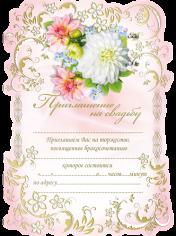 Приглашение свадебное, Свиток, Хризантемы