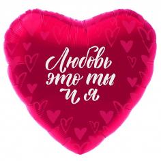 Шар Сердце, Любовь это ты и я (в упаковке)