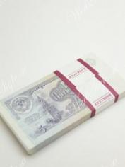 Деньги для выкупа СССР 5 руб