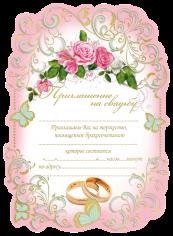 Приглашение свадебное, Свиток, Розы