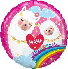 Шар Круг, Мама - это любовь (Мама-Лама), Розовый (в упаковке)