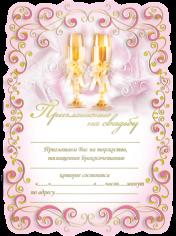 Приглашение свадебное, Свиток, Бокалы