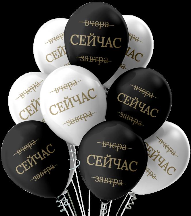Шар ̶В̶ч̶е̶р̶а̶, СЕЙЧАС, ̶З̶а̶в̶т̶р̶а̶, Ассорти Пастель+Декоратор Черно-Белое 2 ст