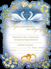 Приглашение свадебное, Свиток, Лебеди