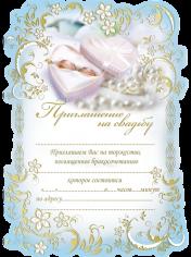 Приглашение свадебное, Свиток, Кольца