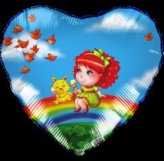 Шар Сердце, Девочка на радуге, Голубой