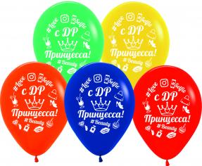Шар С ДР Принцесса!, Ассорти пастель (5 цветов) 4 ст